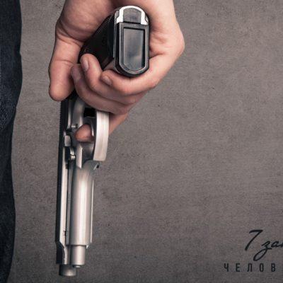 Закон 3: Запрет убийства и вредительства.