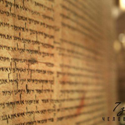 Пророчества о Бней Ноах.