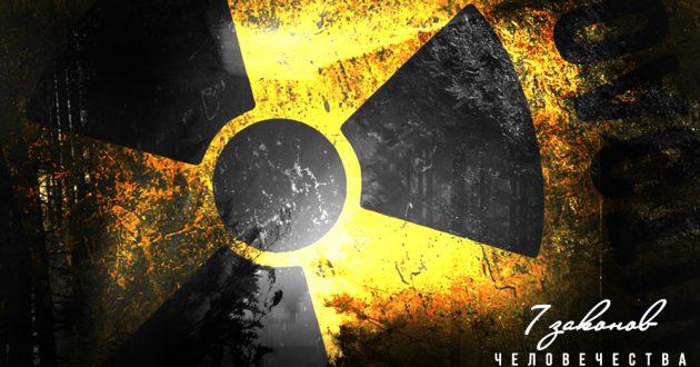 Духовная сущность атомной бомбы.