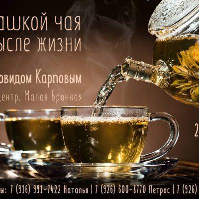 За чашкой чая — о смысле жизни и судьбах поколения.