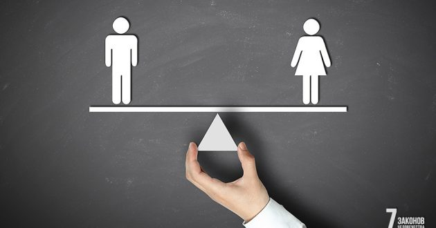 Однополые семьи и смена пола