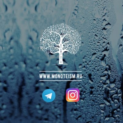 Монотеизм в Телеграме и Инстаграме