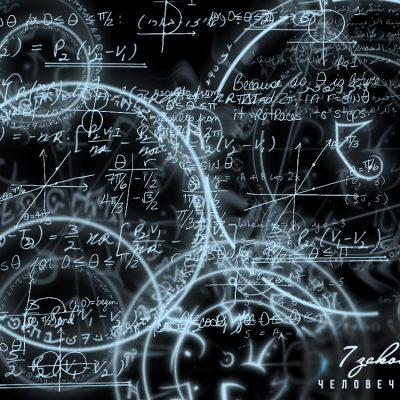 Границы возможностей науки.