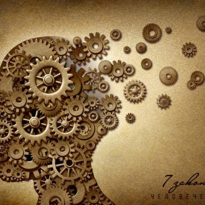 7 заповедей Ноаха – психологическая потребность.