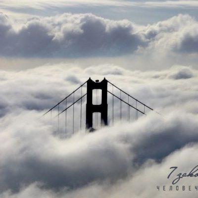 Мост между землей и небом.
