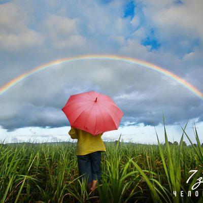 7 эмоциональных атрибутов Б-га и цвета Радуги.