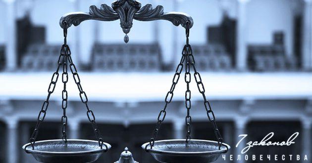 Суд земной и суд Небесный.
