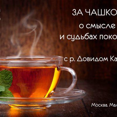 За чашкой чая - о смысле жизни.