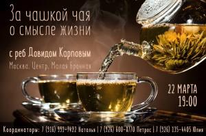 чай-2