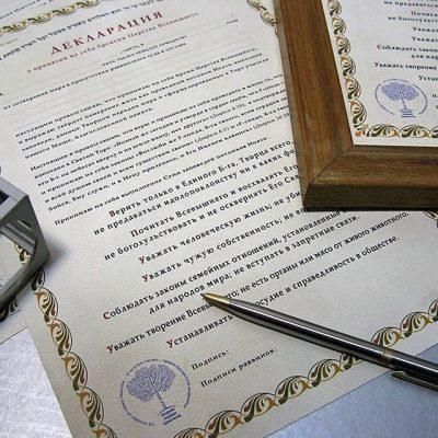 Декларация Благочестивых из народов мира