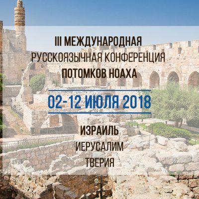 III Международная русскоязычная конференция Потомков Ноаха