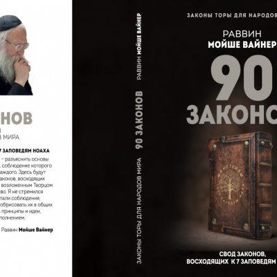 "Книга раввина Мойше Вайнера ""90 Законов"""